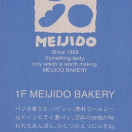 ショップカードコレクション - 東京パン