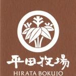 平田牧場|パン歩コレクション|1日1パン365パン