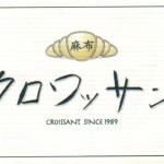 麻布クロワッサン|パン歩コレクション|1日1パン365パン