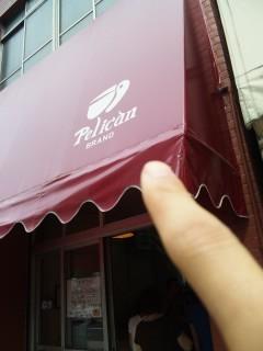 ペリカン(ロールパン) - 東京パン