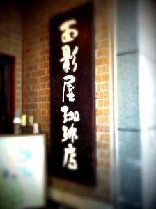 面影屋珈琲店(ホットサンド) - 東京パン