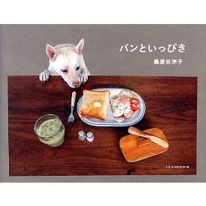 パンといっぴき(単行本)
