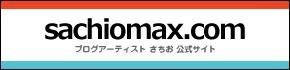 sachiomax290s