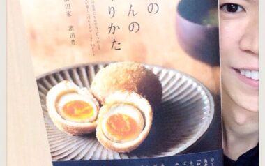 【パン好き必見!】大人気のパン屋さん『濱田家』のレシピ本が出たよ!
