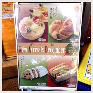 【サンジェルマン】新作パン『冬ぱん(チーズフォンデュ)』他 試食レポート - 東京パン