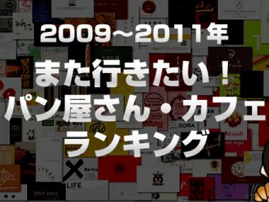 【2009~2011年】また行きたい!パン屋さん・カフェランキング