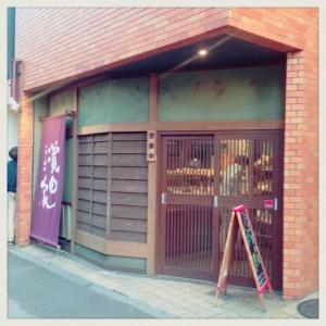【東京で一番美味しいパン屋さん】濱田家(はまだや)三軒茶屋本店
