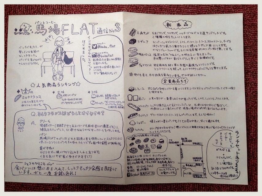 【高田馬場おすすめパン屋さん】パンとコーヒー馬場FLAT-3日目 - 東京パン