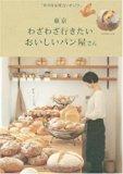 自由が丘バーガー『自由が丘バーガー(レギュラー)』 - 東京パン