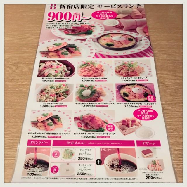 【新宿・他】パン食べ放題はプチパンがオススメ♪『BAQERT』ランチ - 東京パン