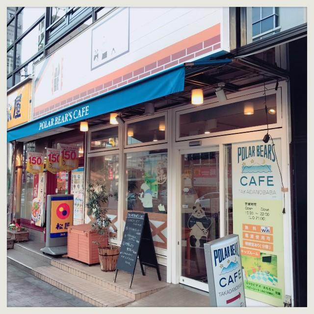 【高田馬場】グッズも買える『しろくまカフェ』への行き方・メニュー - 東京パン