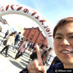 【栃木・茨城】BAKERY PENNY LANE(ペニーレイン)お取り寄せ その1 - 東京パン