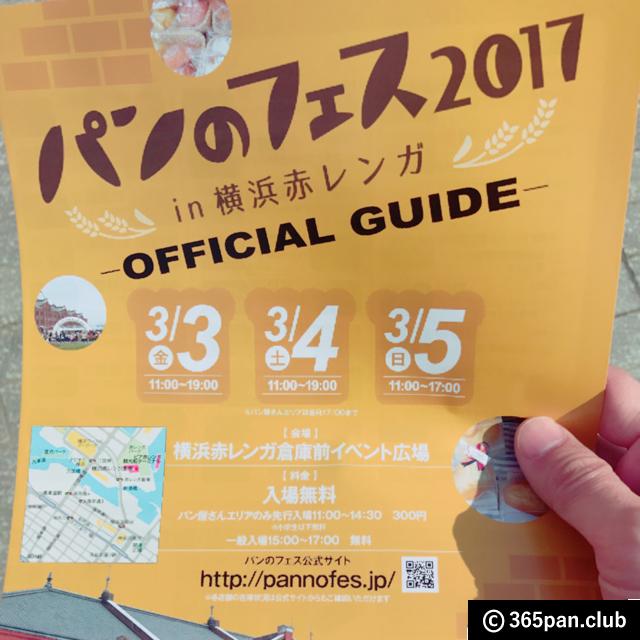 【横浜】3/5『パンのフェス2017』in 赤レンガ-レポート - 東京パン