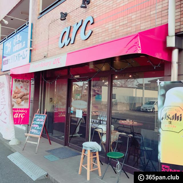 【新小平】地元に愛されるフレッシュベーカリーarc(アーク)
