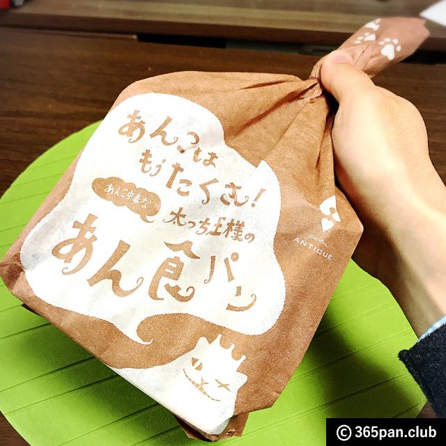 【表参道】ヒルナンデス登場 アンティーク『あん食パン』他 感想