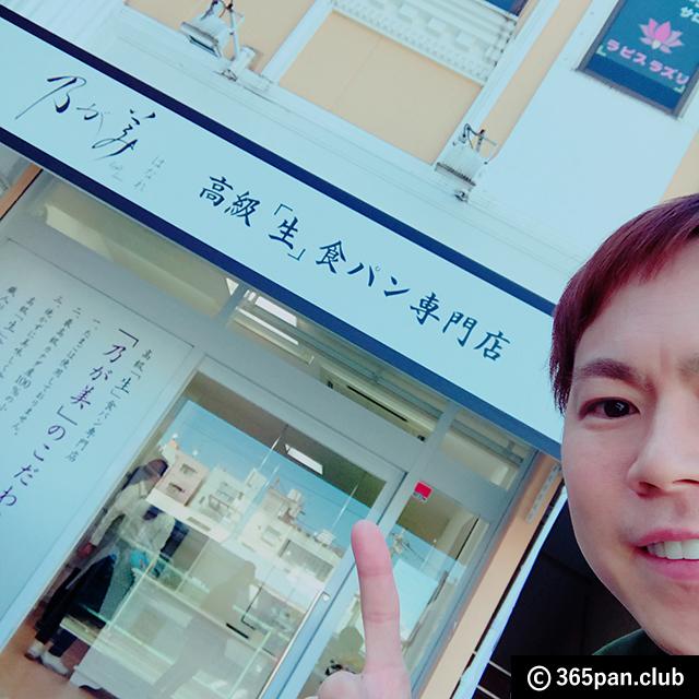 【新所沢】日本の美味しい食パンに選ばれた高級「生」食パン 乃が美 - 東京パン
