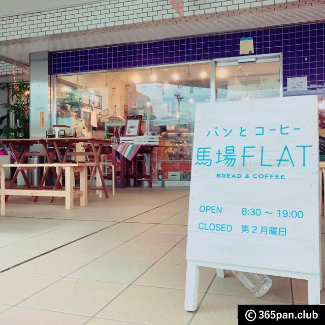 【高田馬場】ホワイトフランス、チーズフランス、他-馬場FLAT - 東京パン