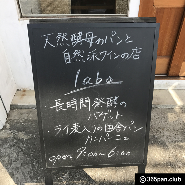 東武動物公園近くの人気パン屋さん☆labo …