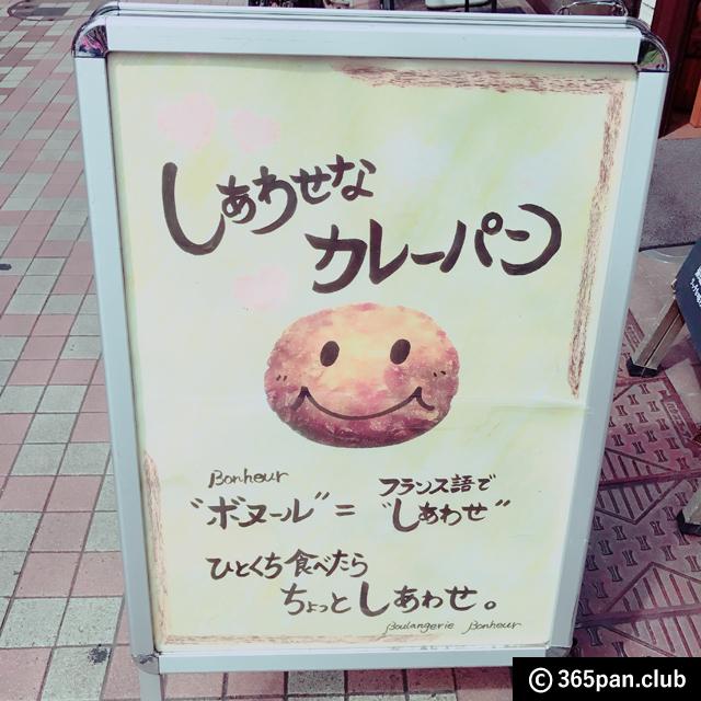 【笹塚・他】ボヌール「しあわせなカレーパン」「クリームパン」感想