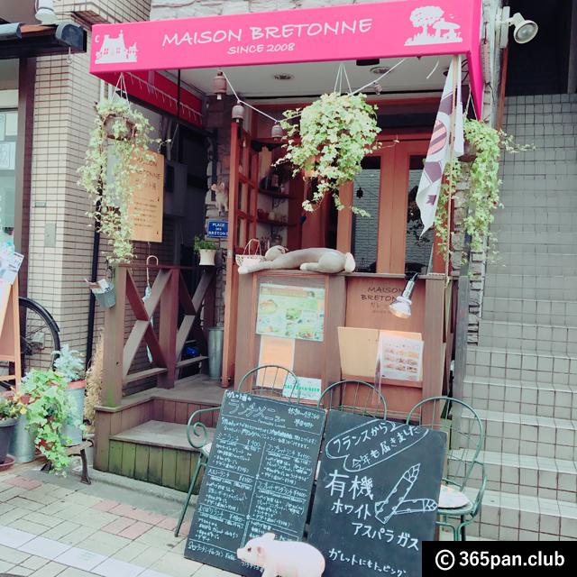 【笹塚】満足できるガレット屋さん『メゾンブルトンヌ』ランチ-感想 - 東京パン