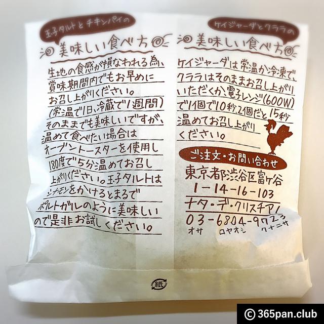 【代々木八幡】ナタ・デ・クリスチアノのエッグタルトが激ウマ(パン) - 東京パン