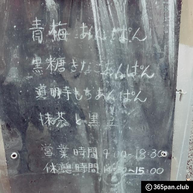 【鷺ノ宮】あんぱん多種あり『Pain de Nike (パン ド ニケ)』感想 - 東京パン