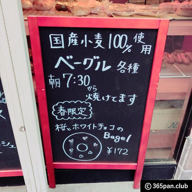 【東新宿】通うと楽しい個性的なパン屋さん『パン家のどん助』感想