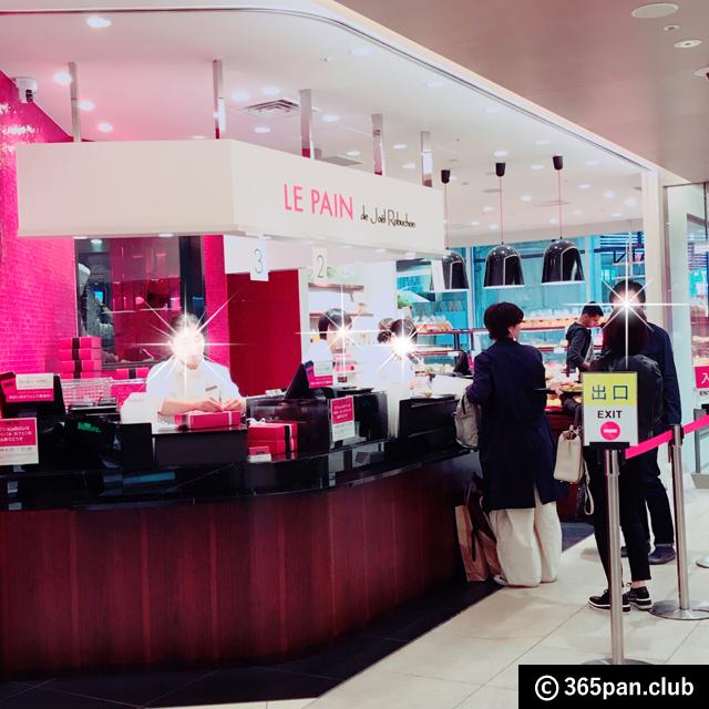 【新宿・他】ル パン ドゥ ジョエル・ロブションNEWoMAN新宿店-感想 - 東京パン