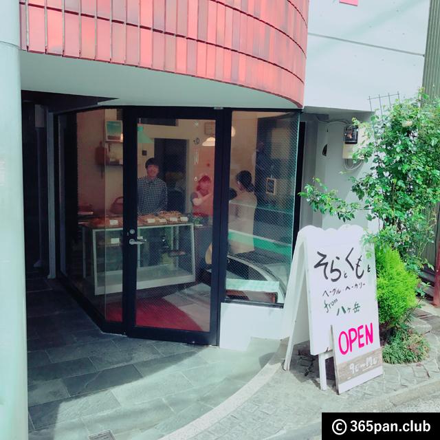 【代々木上原】食べて幸せベーグル&ベーカリー『そらとくもと』感想 - 東京パン