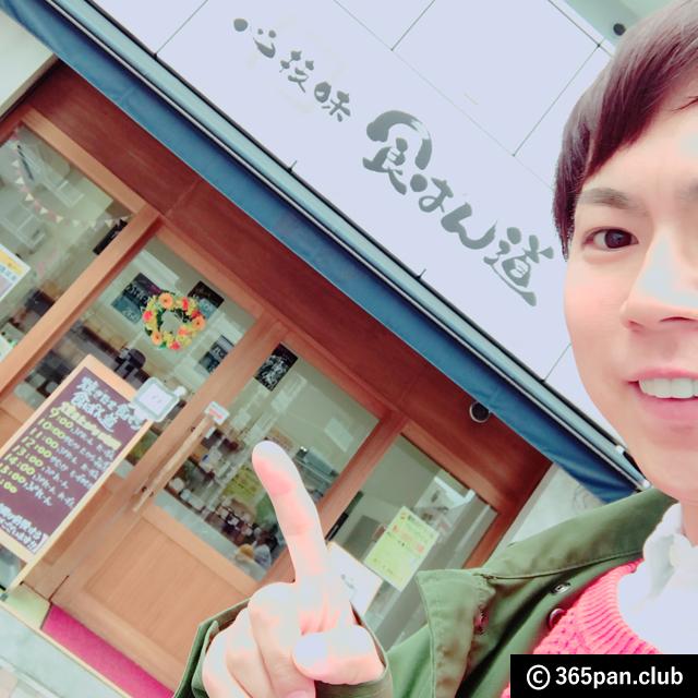 【東新宿】焼き立て食パン専門店『心技味 食ぱん道』新宿店-感想 - 東京パン