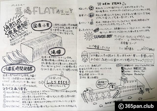 【高田馬場】馬場FLAT-A5和牛ホットドッグ、もっちりラズベリー、他 - 東京パン