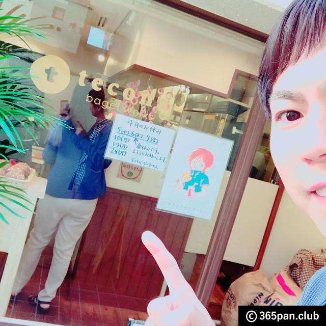【代々木八幡】超人気ベーグル専門店『テコナベーグルワークス』感想