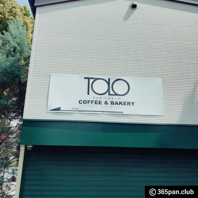 【世田谷代田】トトロに会える『トロ カフェ&ベーカリー』ジブリ公認 - 東京パン