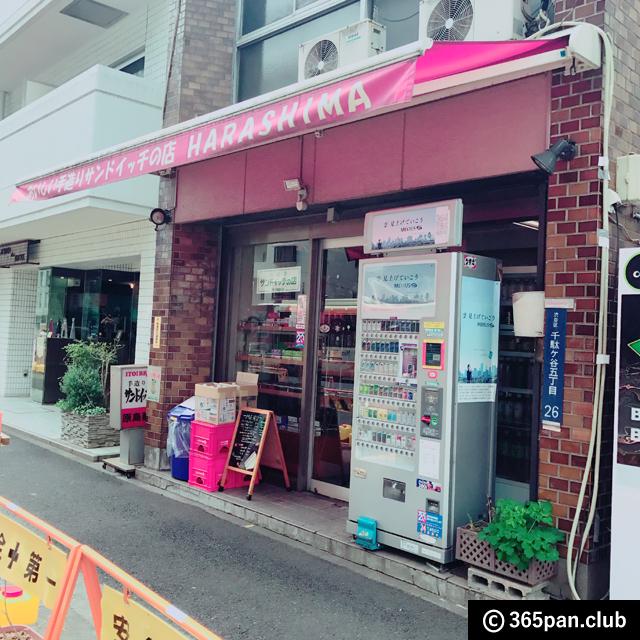 【代々木】おいしい手作りサンドイッチのお店『原島商店』感想