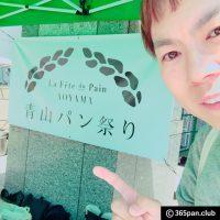 【渋谷】パン屋50店舗が集結!第11回『青山パン祭り』レポート(5/21)