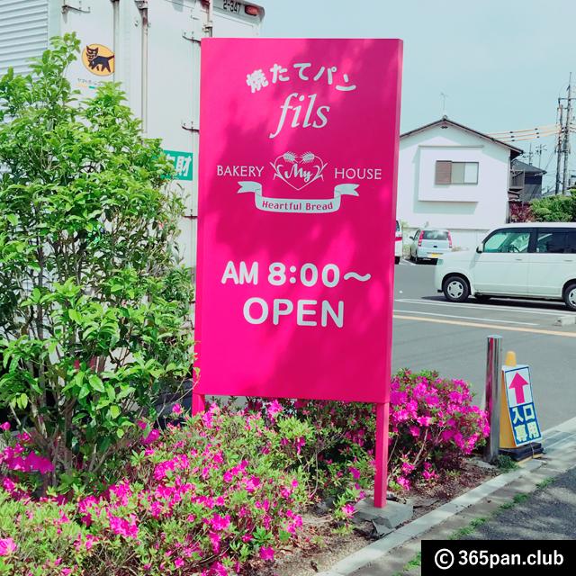 【東久留米】ベーカリーハウス マイフィルス(My fils店)感想