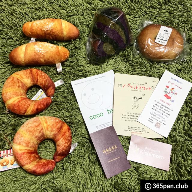 【パンフェス】お台場パン祭り レポート その1(2017年5月4日) - 東京パン