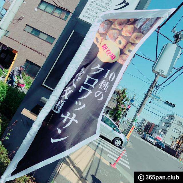 【小平】パン食べ放題☆ベーカリーレストラン サンマルク感想 - 東京パン