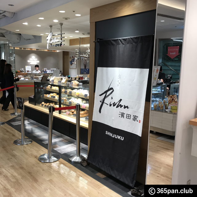 【新宿】豆乳使用verの豆パン『Richu 濱田家 ルミネ新宿店』感想 - 東京パン