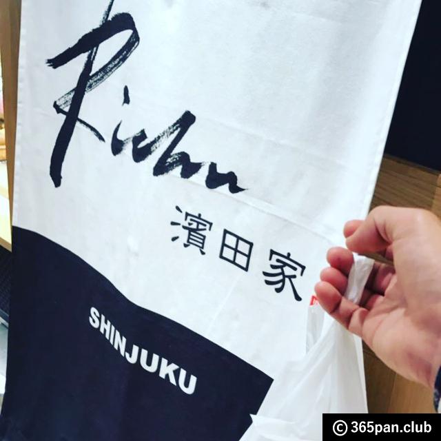 【新宿】豆乳使用verの豆パン『Richu 濱田家 ルミネ新宿店』感想