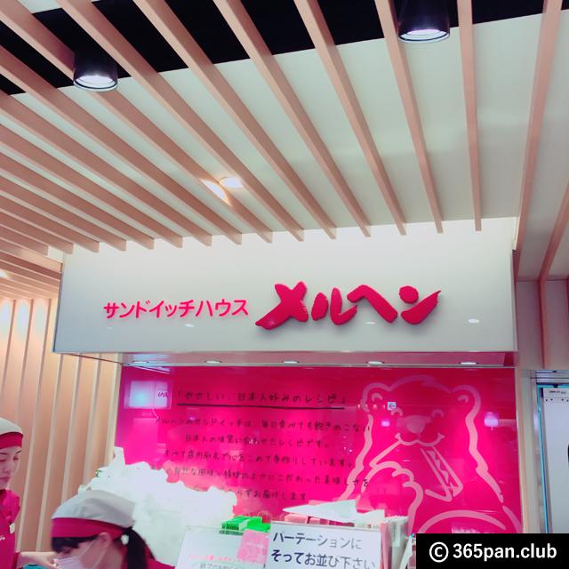 【東京駅】100種類以上のサンドイッチ専門店『メルヘン』エキュート - 東京パン