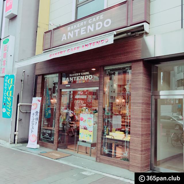 【四谷三丁目】発想が面白い☆パン工房AntenDo(アンテンドゥ)感想