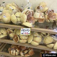 【小平市小川】パンのアウトレット『Bakery Outlet IF(イフ)』感想