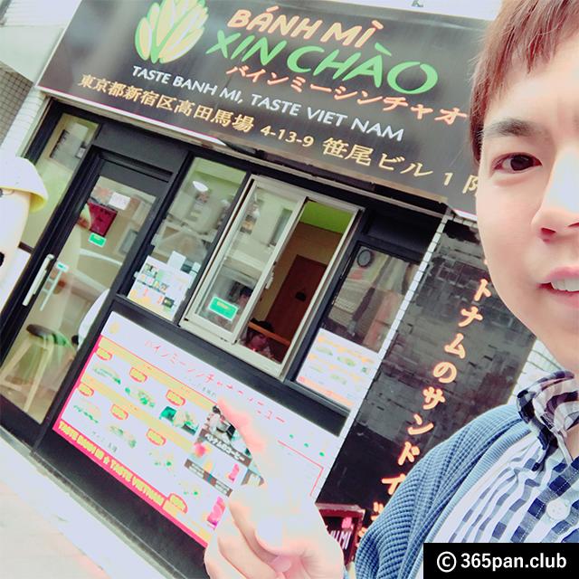 【高田馬場】ベトナムサンドイッチ『バインミー シンチャオ』感想 - 東京パン