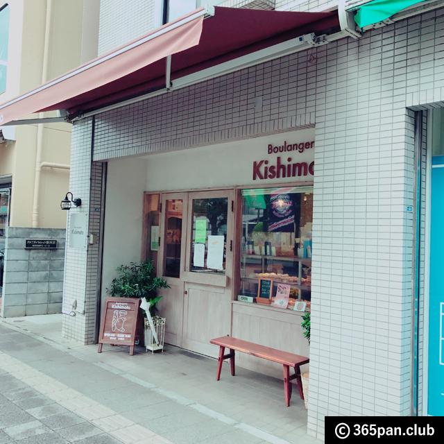 【新所沢】パン祭り常連パン屋さん『ブーランジェリーキシモト』感想 - 東京パン