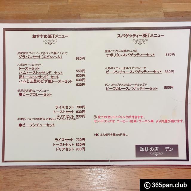 【鶯谷】話題のグラタントースト「mixグラパン」喫茶DEN(デン)感想 - 東京パン