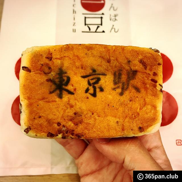 【東京駅】赤レンガのパン『東京あんぱん 豆一豆 エキュート店』感想
