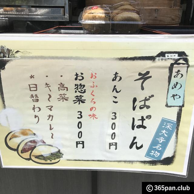 【深大寺】ここにもあるよ!『そばぱん』おすすめ蕎麦も食べよう♪