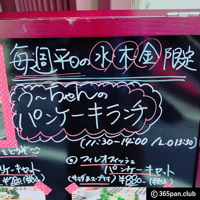 【高田馬場】もんじゃ焼き屋さんのパンケーキ『うーちゃん』感想 - 東京パン