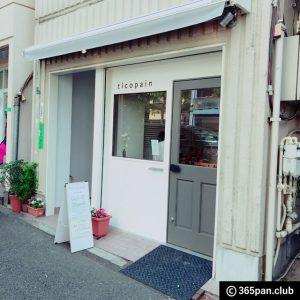 【高田馬場】愛があふれる隠れた名店『ticopain(ティコパン)』 - 東京パン